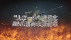 """《军事科技》20210330 """"人车一体""""空投之BMD系列伞降战车"""