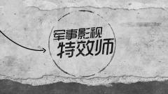 《军迷档案》:黄超——走进制作车间 亲手体验影视道具制作的乐趣