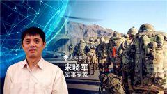 军事专家 宋晓军:美5月公布的国防预算或决定其战略走向