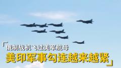 """美印军事勾连越来越紧 """"俄制军机飞过美军航母""""画面引热议"""