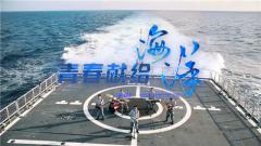 青春献给海洋!军舰甲板上的年轻水兵唱出心声