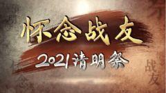 《军事纪实》20210406《最好的纪念是传承》