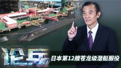 论兵·第12艘苍龙级潜艇服役 日本为何热衷发展常规潜艇?