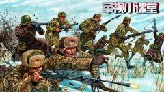 【军视小课堂·持续火力专题】拿起波波沙 一起喊乌拉