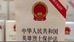 捍卫英烈尊严 《中华人民共和国英雄烈士保护法》颁布