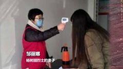 抗疫一线:杨树朋妻子充当志愿者 动员家人一起战斗