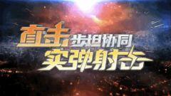 《军事纪实》20210415《直击步坦协同实弹射击》