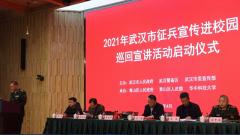 湖北武汉:2021年夏季征兵宣传进校园活动正式启动