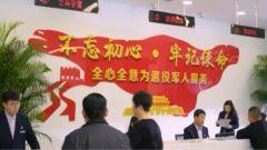 中国已建成退役军人服务机构超64万个