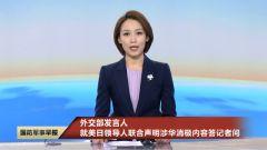 外交部发言人就美日领导人联合声明涉华消极内容答记者问