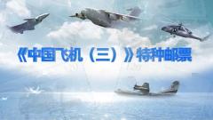 中国邮政发行第三套《中国飞机》特种邮票