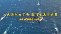 【第一军视】亮剑深蓝 守护海疆 100秒短视频庆祝人民海军成立72周年