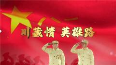 致敬传奇英雄 《老兵你好》隆重推出系列节目——川藏情 英雄路