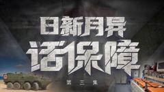 《军事纪实》20210505《日新月异话保障》第三集《新式营房来了》