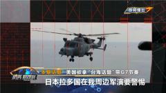 """《防务新观察》20210507 美国欲拿""""台海话题"""" 带G7节奏 日本拉多国在我周边军演要警惕"""