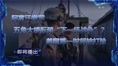 """預告:《軍事制高點》即將播出《阿富汗撤軍 五角大樓醞釀""""下一場戰爭""""?美國第一時間被打臉》"""