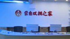 """云南省红河州首个""""双拥之家""""在蒙自成立"""