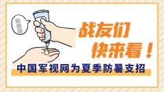 战友们快来看!中国军视网为夏季防暑支招
