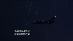 【影像志·军功章的故事】海军飞行员成功处置战机空中双发停车特情