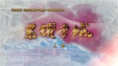 《講武堂》20210516 光耀雪域(上集)