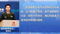國防部新聞發言人就美艦穿航臺灣海峽并非法闖入我西沙領海發表談話