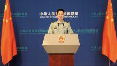國防部:中方參加第18屆東盟地區論壇安全政策會議