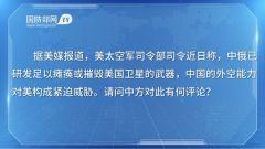 國防部:我們的征途是星辰大海 我們的目標是和平利用