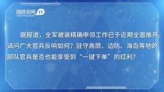 國防部:被裝網上精確申領帶來供應保障全新變化