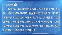 """國防部:民進黨當局幻想""""以武謀獨"""" 只會把臺灣同胞帶入災難深淵"""