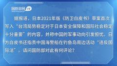國防部:日方須在臺灣問題、釣魚島問題上謹言慎行