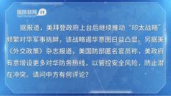 """國防部:美方不應搞""""小圈子"""" 、制造""""新冷戰"""""""