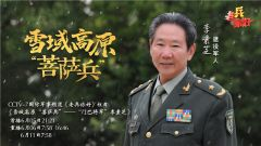"""預告:《老兵你好》本期播出《雪域高原""""菩薩兵""""——""""門巴將軍""""李素芝》"""