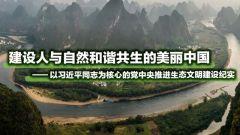 建设人与自然和谐共生的美丽中国——以习近平同志为核心的党中央推进生态文明建设纪实