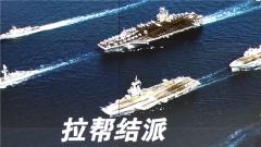 【美军四处拉帮结派意欲何为】美英法欲扩大海军行动范围