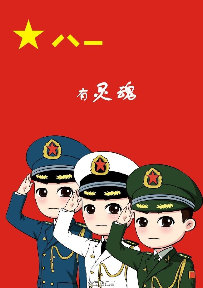 """漫画""""四有""""革命军人形象 超萌,超正能量 - 中国军视网"""