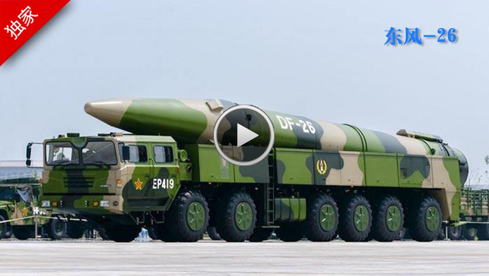 东风-26导弹列装火箭军