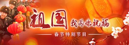 祖国我为你祝福——春节特别节目