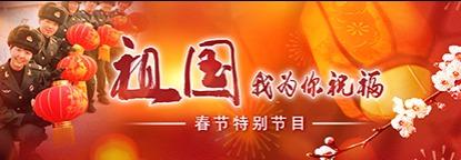 祖国我为你祝福——春节特别节目⑦