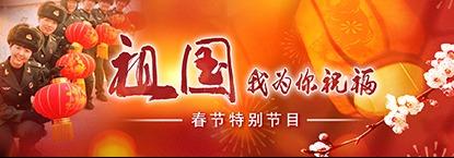 祖国我为你祝福——春节特别节目⑧