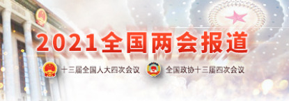 中国军视网2021全国两会报道