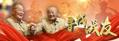 尋找戰友網絡互動活動——中國軍視網網絡專題