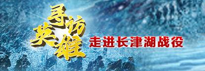 《寻访英雄》之走进长津湖战役