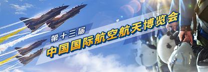 直播:第十三届中国国际航空航天博览会