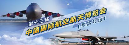 直播:第十三届中国国际航空航天博览会⑤