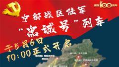 """快來網上打卡!中部戰區陸軍""""乘'忠誠號'列車學黨史""""活動馬上就要""""發車"""""""