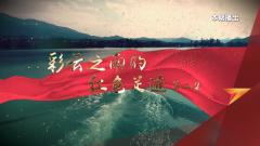 《軍迷行天下》20210519 《彩云之南的紅色足跡》第二集