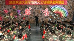 砺剑文艺轻骑队:向战而行为兵歌