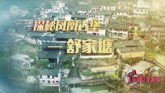 《军迷行天下》20210331 探秘凤凰古堡——舒家塘