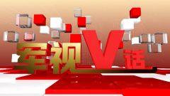 """【军视V话】清明节 让爱通过""""云""""端传递"""