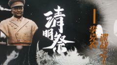 【不能忘却的记忆】清明祭——李克农 谍战之王